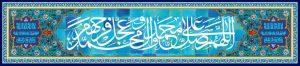 صلوات بر محمد و آل محمد علیهم السلام