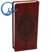 قرآن بدون ترجمه به خط عثمان طه ۱۵ سطری