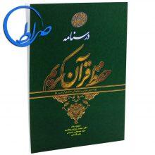 کتاب درسنامه حفظ قرآن کریم سطح ۱