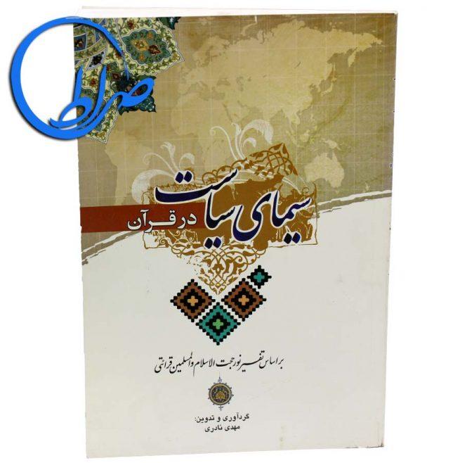 کتاب سیمای سیاست در قرآن براساس تفسیر نور