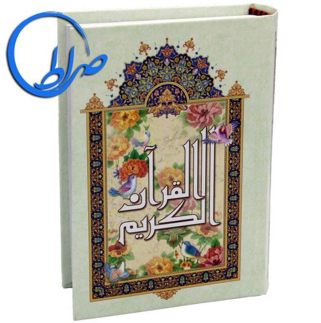 قرآن درشت خط ترجمه انصاریان ( جیبی )