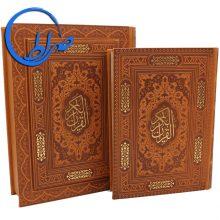 قرآن نفیس جعبه دار چرمی به همراه آلبوم بله برون