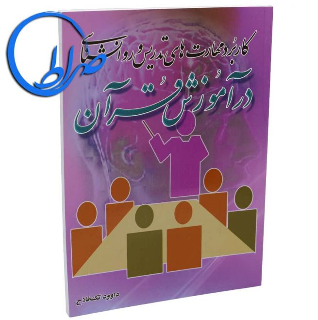کتاب کاربرد مهارتهای تدریس و روانشناسی در آموزش قرآن