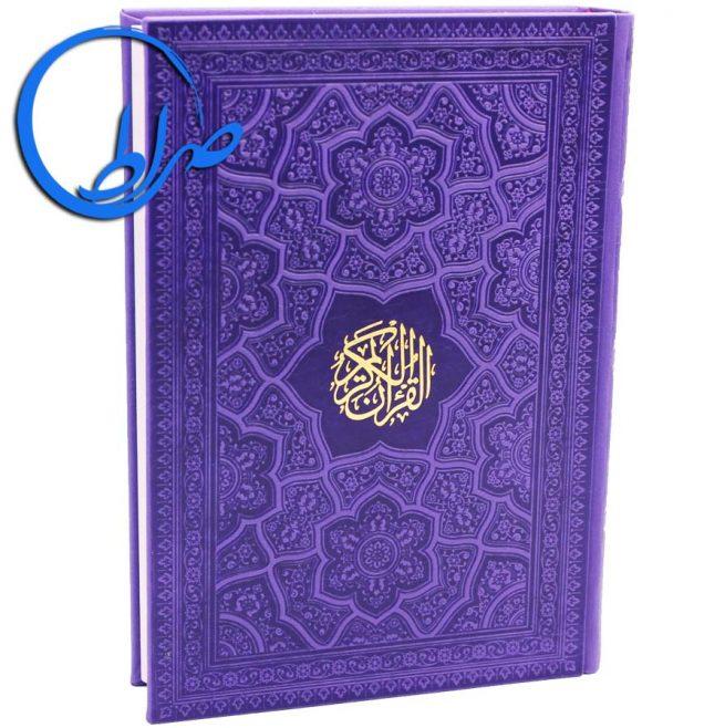 قرآن بدون ترجمه جلد چرمی رنگی