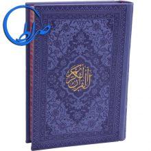 قرآن جلد چرمی رنگی با ترجمه صفحه رنگی