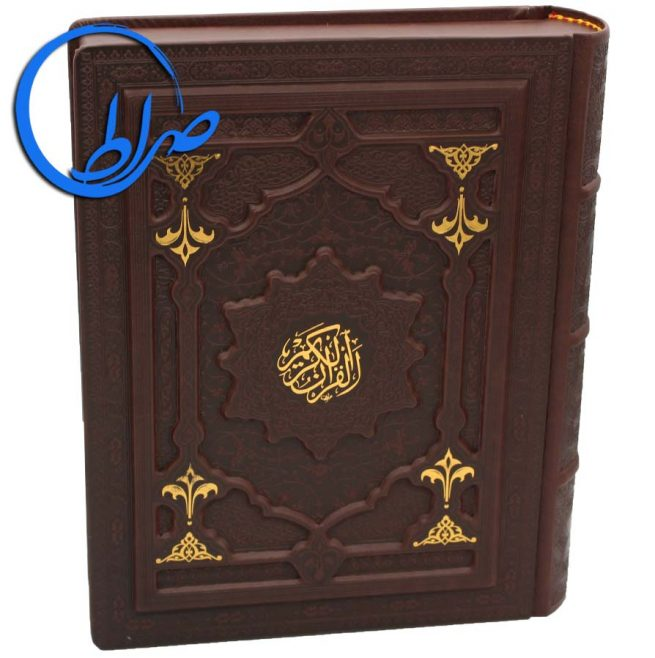 قرآن نفیس معطر جعبه دار جلد برجسته طلاکوب