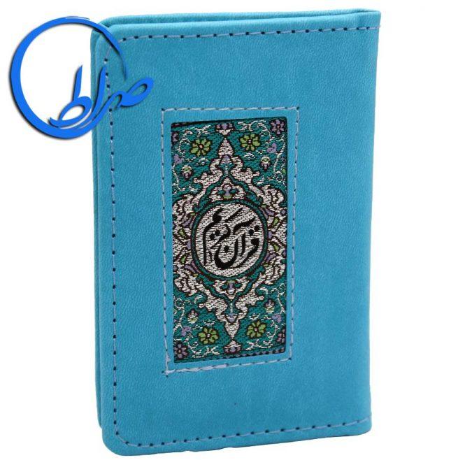 قرآن نفیس کوچک جزء 30 معطر رنگی