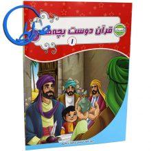 کتاب قرآن دوست بچه ها ۱