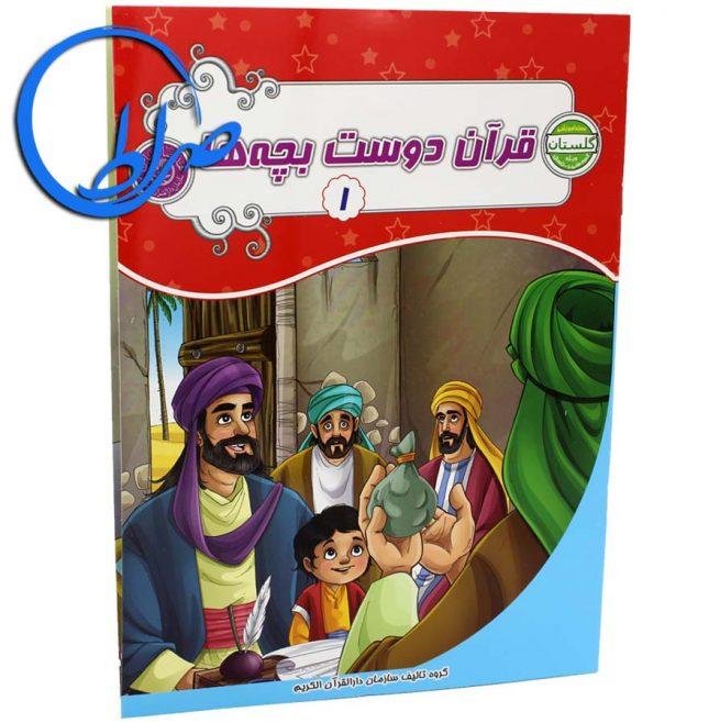 کتاب قرآن دوست بچه ها 1