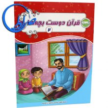 کتاب قرآن دوست بچه ها ۲