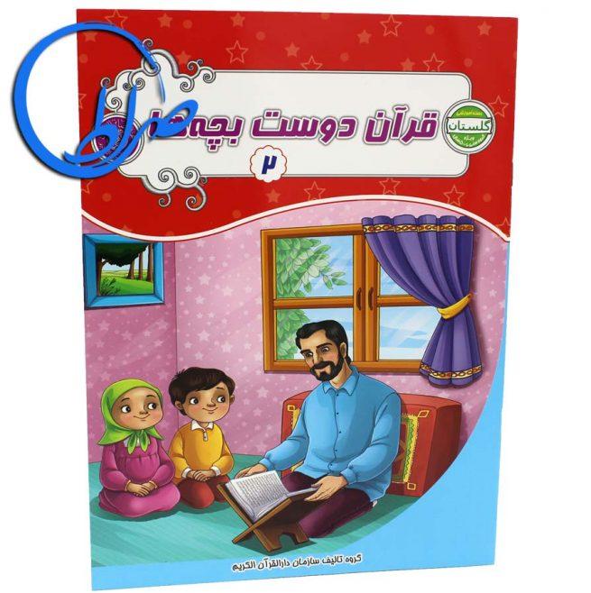 کتاب قرآن دوست بچه ها 2