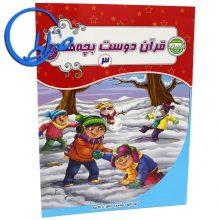 کتاب قرآن دوست بچه ها ۳