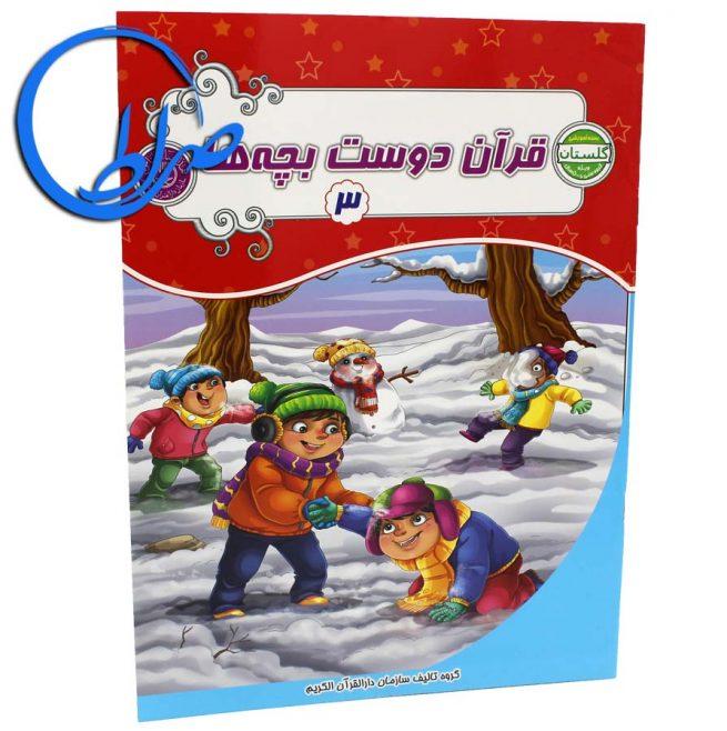 کتاب قرآن دوست بچه ها 3