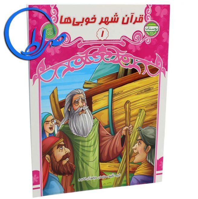 کتاب قرآن شهر خوبی ها 1