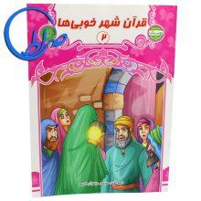 کتاب قرآن شهر خوبی ها ۲