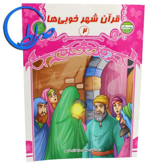 کتاب قرآن شهر خوبی ها 2