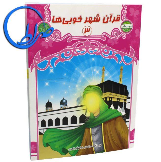 کتاب قرآن شهر خوبی ها 3
