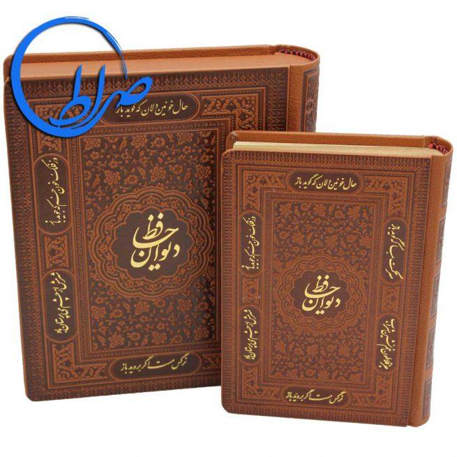 دیوان حافظ نفیس جعبه دار چرمی گلاسه