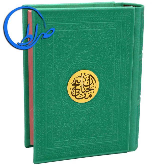 کتاب منتخب مفاتیح الجنان رنگی