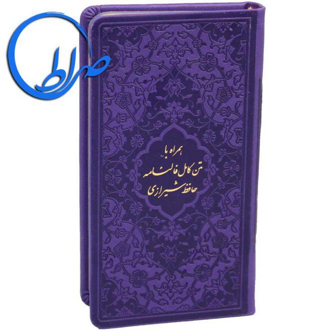 دیوان حافظ جلد چرمی صفحه رنگی همراه با فالنامه