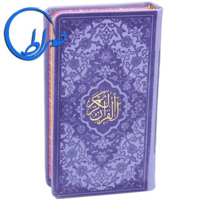 قرآن جلد رنگی صفحه رنگی