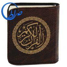 قرآن لقمه ای خط عثمان طه
