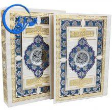 قرآن نفیس قابدار پلاک دار نقره ای کاغذ گلاسه