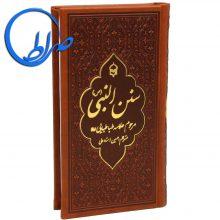 کتاب سنن النبی (ص) آداب و سنن پیامبر