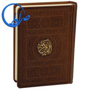 قرآن جلد چرمی بدون ترجمه عثمان طه الله رنگی