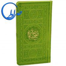 صحیفه سجادیه رنگی ترجمه حامد رحمت کاشانی