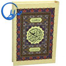 قرآن بدون ترجمه ۱۵ سطری خط عثمان طه