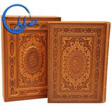 قرآن نفیس قابدار جلد چرمی برجسته کاغذ گلاسه