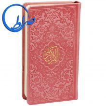 قرآن پالتویی جلد چرمی چاپ ۴ رنگ