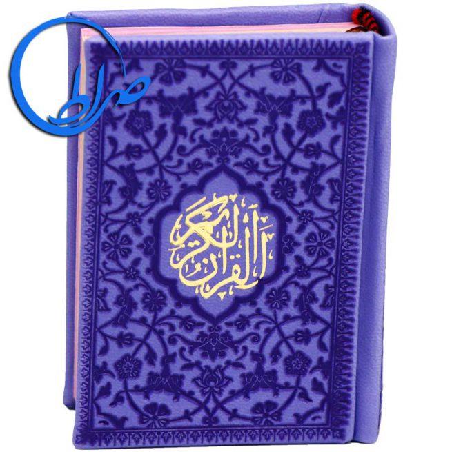 قرآن کوچک بدون ترجمه جلد و چاپ رنگی