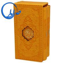 مجموعه دو جلدی قرآن و منتخب مفاتیح قابدار رنگی
