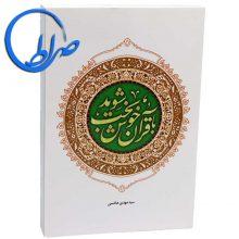 کتاب با قرآن خوشبخت شوید