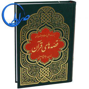 کتاب قصه های قرآن آیت الله مکارم شیرازی
