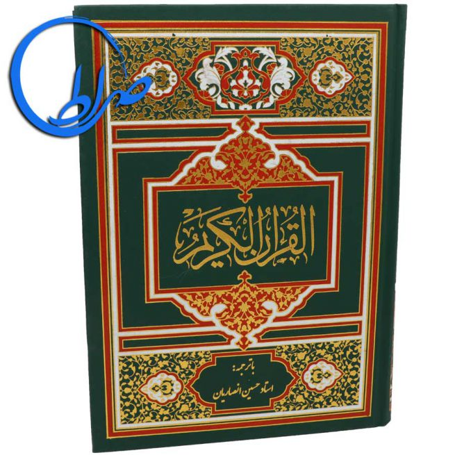 قرآن با ترجمه استاد حسین انصاریان چاپ 4 رنگ