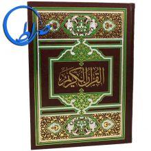 قرآن بدون ترجمه چاپ ۴ رنگ