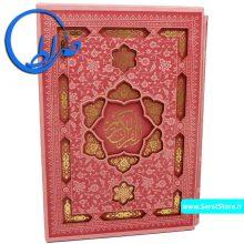 قرآن چرمی رنگی ترجمه آیت الله مکارم شیرازی