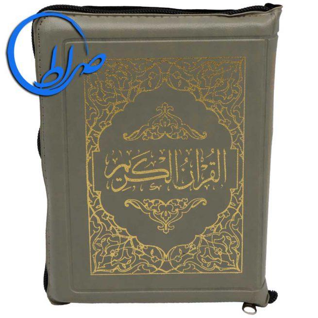 قرآن کیفی بدون ترجمه خط عثمان طه (مناسب حفظ)