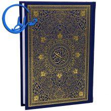قرآن بدون ترجمه خط عثمان طه چاپ ۴ رنگ