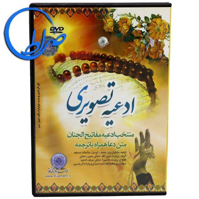 لوح فشرده ادعیه تصویری منتخب مفاتیح الجنان (DVD(