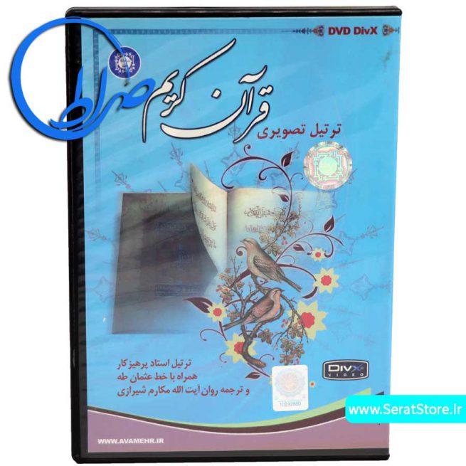 لوح فشرده ترتیل تصویری قرآن کریم