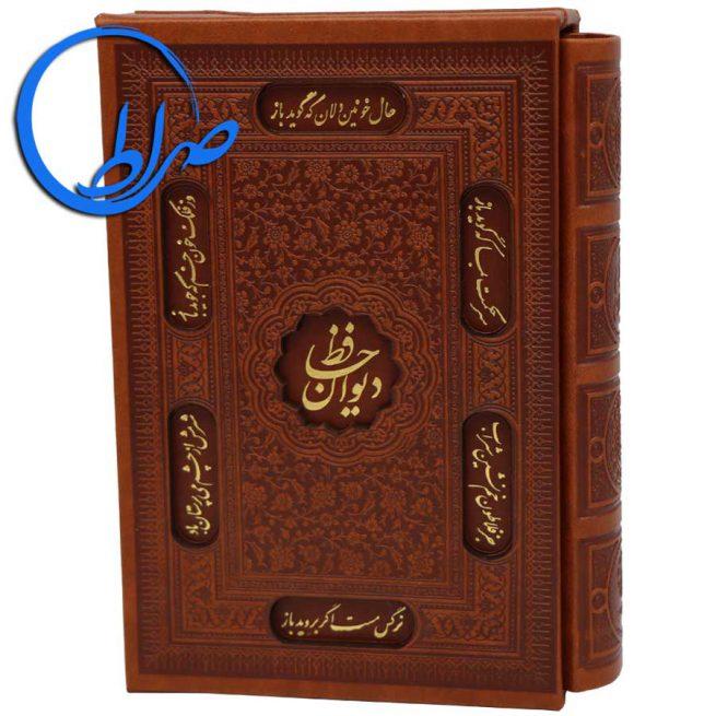 دیوان حافظ نفیس چرمی قابدار کاغذ گلاسه