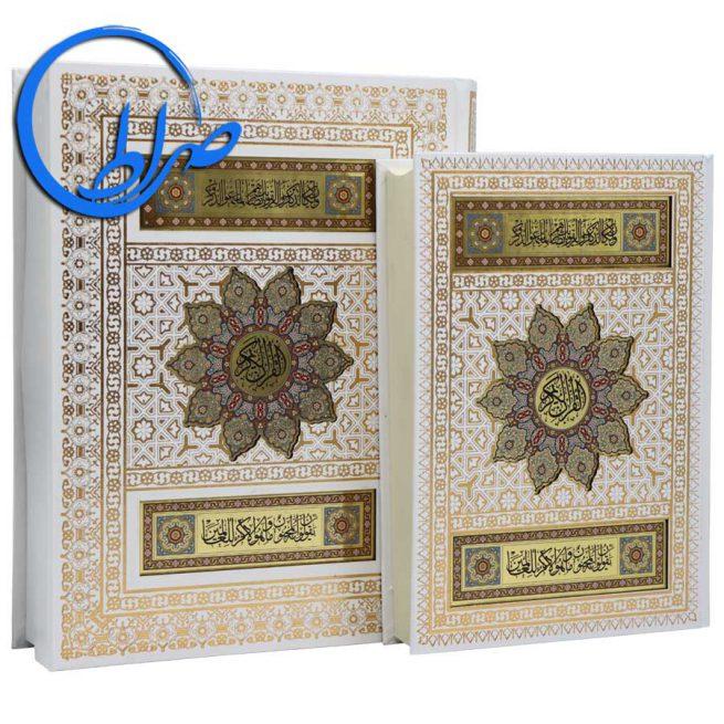 قرآن نفیس سفید عروس معطر جعبه دار پلاک رنگی