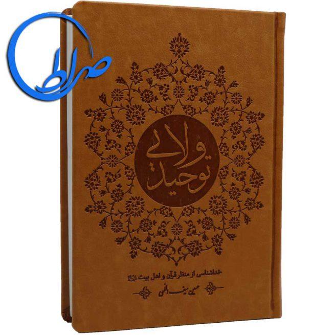 کتاب توحید ولایی خداشناسی از منظر قرآن و اهل بیت علیهم السلام