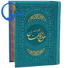 کلیات مفاتیح الجنان جلد و چاپ رنکی