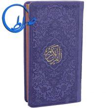 قرآن پالتویی جلد و چاپ رنگی ترجمه الهی قمشه ای