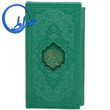 قرآن پالتویی قابدار جلد و کاغذ رنگی